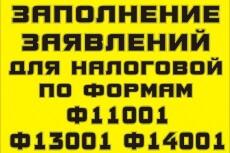 Декларация ЕНВД 25 - kwork.ru