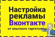 Анализ ваших конкурентов Вконтакте 5 - kwork.ru