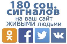 180 соц сигналов на ВАШ сайт из ОК, FB, TW, VK от живых пользователей 17 - kwork.ru