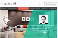 дизайн интернет-магазина 11 - kwork.ru