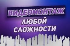 сделаю видеомонтаж по вашим материалам 5 - kwork.ru