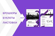 Яркий дизайн коммерческого предложения КП. Премиум дизайн 155 - kwork.ru