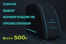 Сделаю идеальное оформление для резюме 25 - kwork.ru