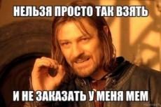 Сделаю 10 мемов 6 - kwork.ru