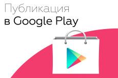 Разработка Android приложения до 3 экранов 32 - kwork.ru