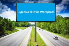 Сделаю Вам полноценный сайт 5 - kwork.ru