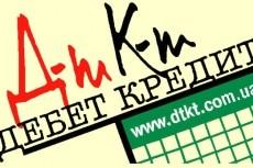 Обучу начинающего ИП бухгалтерскому учету 4 - kwork.ru