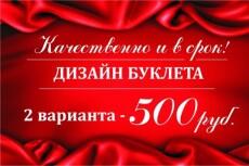Сделаю 3 варианта афиши, этикетки, плаката 24 - kwork.ru