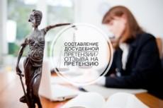 Составлю претензию к контрагенту 12 - kwork.ru