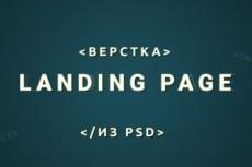 Исправлю ошибки по верстке 10 - kwork.ru