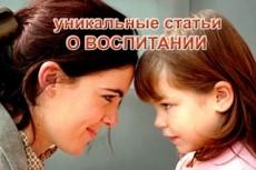 Напишу статьи о воспитании и обучении детей дошкольного возраста 3 - kwork.ru