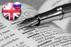Переведу с русского на английский 5 - kwork.ru