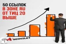 6 тысяч безанкорных ссылок на ваш сайт 8 - kwork.ru