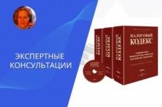 Подготовка документов 16 - kwork.ru