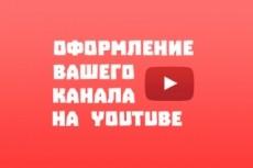 Cделаю обложку для канала YouTube 24 - kwork.ru