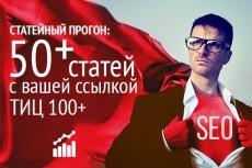 сделаю 15 постов на форумах 8 - kwork.ru