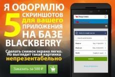Оформлю скриншоты для вашего приложения Android 6 - kwork.ru