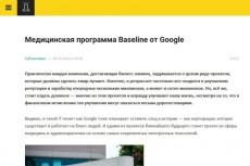 Напишу 6000 символов качественного текста для вашего сайта 12 - kwork.ru