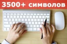 Напишу уникальный текст 18 - kwork.ru