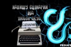 Напишу сценарий для видео на ютуб, инстаграм 5 - kwork.ru