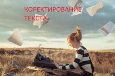Редактура, корректура текста, исправлю все ошибки 5 - kwork.ru