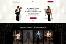Создам уникальный, продающий дизайн для Вашего Лендинга 48 - kwork.ru
