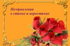 Переделаю известные песни для поздравления 16 - kwork.ru