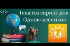 Скрипт для приглашения людей в группу в одноклассниках 3 - kwork.ru