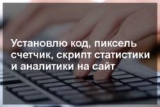 Настрою Яндекс.Метрику 14 - kwork.ru