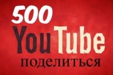 1000 репостов видео YouTube, репосты видео 10 - kwork.ru