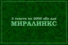 Напишу статьи простой и средней сложности 21 - kwork.ru