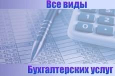 Заполню любые налоговые декларации 24 - kwork.ru