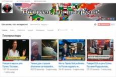 Размещу до 5 ваших ссылок на видео с Ютуба на своем сайте 4 - kwork.ru