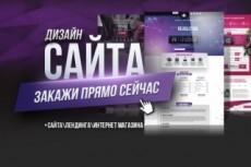 Шапка для сайта, лендинга 16 - kwork.ru