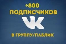 Вконтакте Друзья. Подписчики на аккаунт, профиль 555 человек 10 - kwork.ru