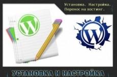 Выполню любую работу по WordPress сайту/блогу 5 - kwork.ru