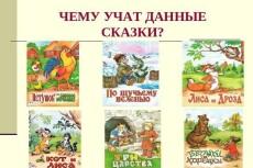 Напишу сказку для вашего ребёнка от 3 до 8 лет 9 - kwork.ru