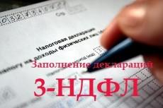 Заполню формы РСВ-1 и ФСС-4 для нулевой отчётности ООО 4 - kwork.ru