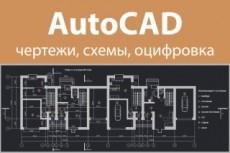 Разработаю или оцифрую чертежи любой сложности в AutoCAD 8 - kwork.ru