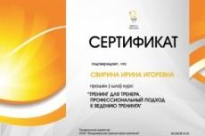Разработаю дизайн сертификата или диплома 8 - kwork.ru