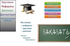 Контрольные и рефераты для заочников 8 - kwork.ru