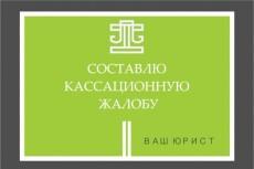 Составлю жалобу на решение суда первой инстанции 23 - kwork.ru