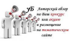 Расскажу о Вас в собственных группах в соц. сетях. ВКонтакте + другие 32 - kwork.ru