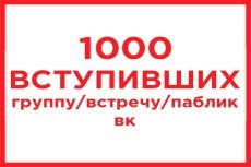 1000 подписчиков Facebook 6 - kwork.ru