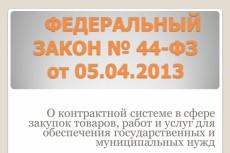Помогу составить документации по 44-ФЗ 4 - kwork.ru