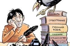 Научная редактура текста, доклада 15 - kwork.ru