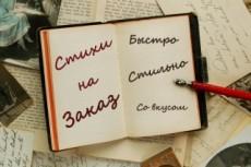 Напишу стихи на заказ 20 - kwork.ru