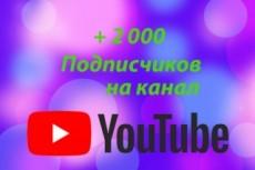 1750 подписчиков с гарантией на канал YouTube 18 - kwork.ru