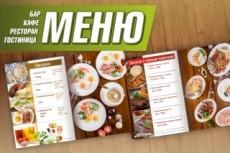 Сделаю Эскиз для Инфографики 8 - kwork.ru