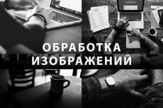 Создание листовок, объявлений 24 - kwork.ru
